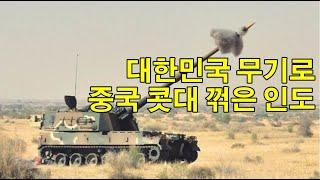 대한민국 무기로 중국의 콧대 꺾은 인도
