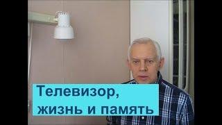 Неумывакин Влияние телепросмотров на продолжительность жизни и память Alexander Zakurdaev