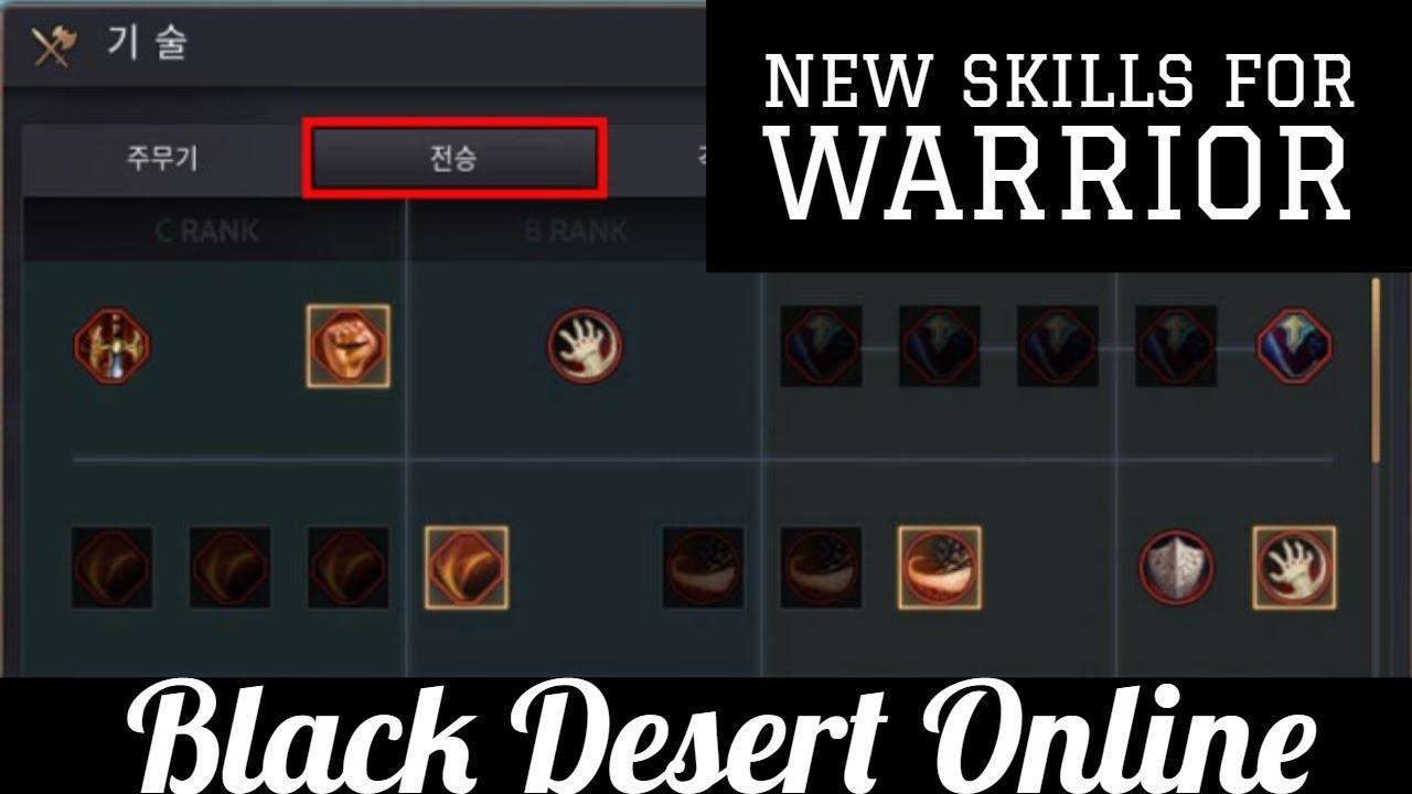 Black Desert Online [BDO] Warrior Succession Skills Introduced