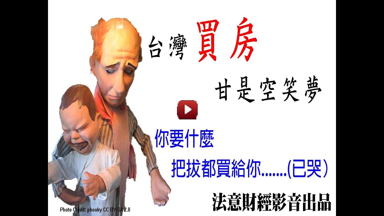 臺灣買房甘是空笑夢?!你要什麼把拔都買給你(淚)│法意財經平臺#9 - YouTube