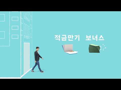 """SC제일은행 """"마이플러스통장"""""""