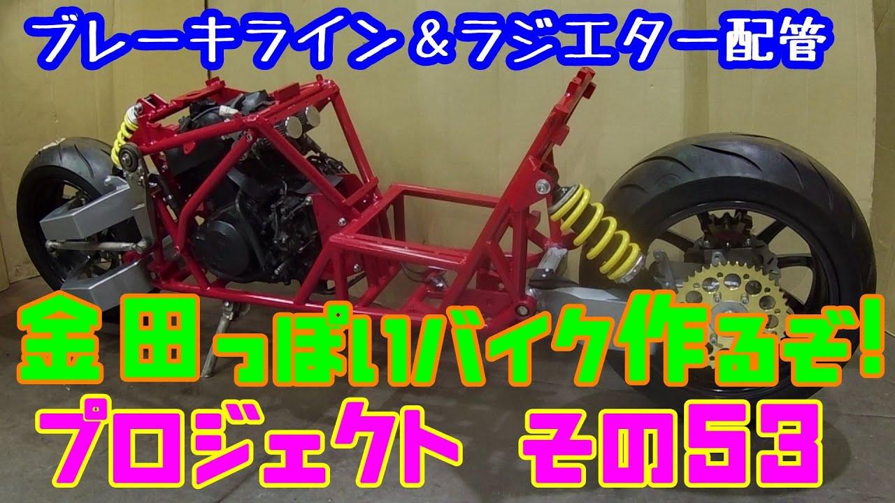 その53 組み立て「AKIRAの金田っぽいバイク作るぞ!プロジェクト」  Akira Motorcycle project DIY Part 53
