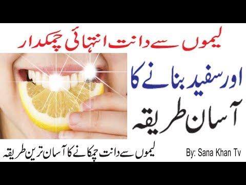 How To Get White Teeth With Lemon Peel And Juice (Urdu / Hindi Nuskha) | لیموں سے دانت چمکائیں