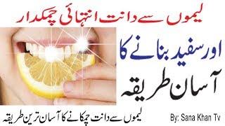 How to Get White Teeth with Lemon Peel and Juice (Urdu / Hindi Nuskha) | لیموں سے دانت چمکائیں