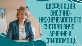 Дисфункция височно-нижнечелюстного сустава ВНЧС - лечение и самопомощь(, 2016-06-23T17:12:46.000Z)