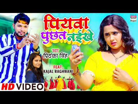 Piyawa Puchhat Naikhe- New Bhojpuri Song 2021