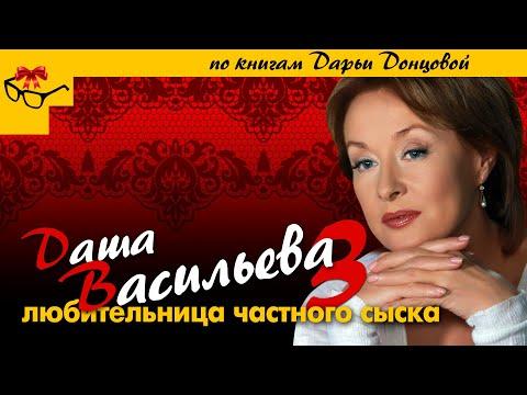 Даша васильева любительница частного сыска 3 сезон 3 серия