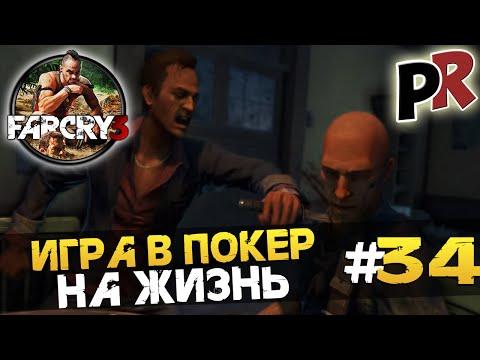 Far Cry 3 - #34 - Игра в покер на жизнь