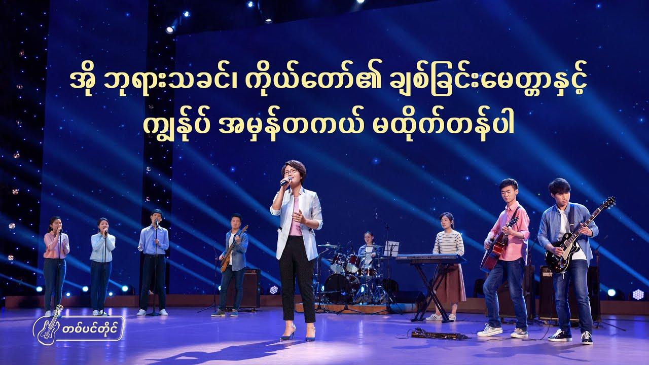 Myanmar Praise Song (အို ဘုရားသခင်၊ ကိုယ်တော်၏ ချစ်ခြင်းမေတ္တာနှင့် ကျွန်ုပ် အမှန်တကယ် မထိုက်တန်ပါ)