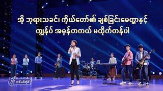 Myanmar Worship 2020 (အို ဘုရားသခင်၊ ကိုယ်တော်၏ ချစ်ခြင်းမေတ္တာနှင့် ကျွန်ုပ် အမှန်တကယ် မထိုက်တန်ပါ)