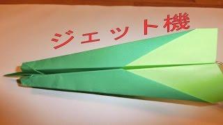 メートル 飛行機 紙 100 飛ぶ 超簡単!よく飛ぶ紙飛行機の折り方。即席で25m飛んだ!