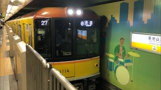 東京メトロ1000系1014編成が発車するシーン