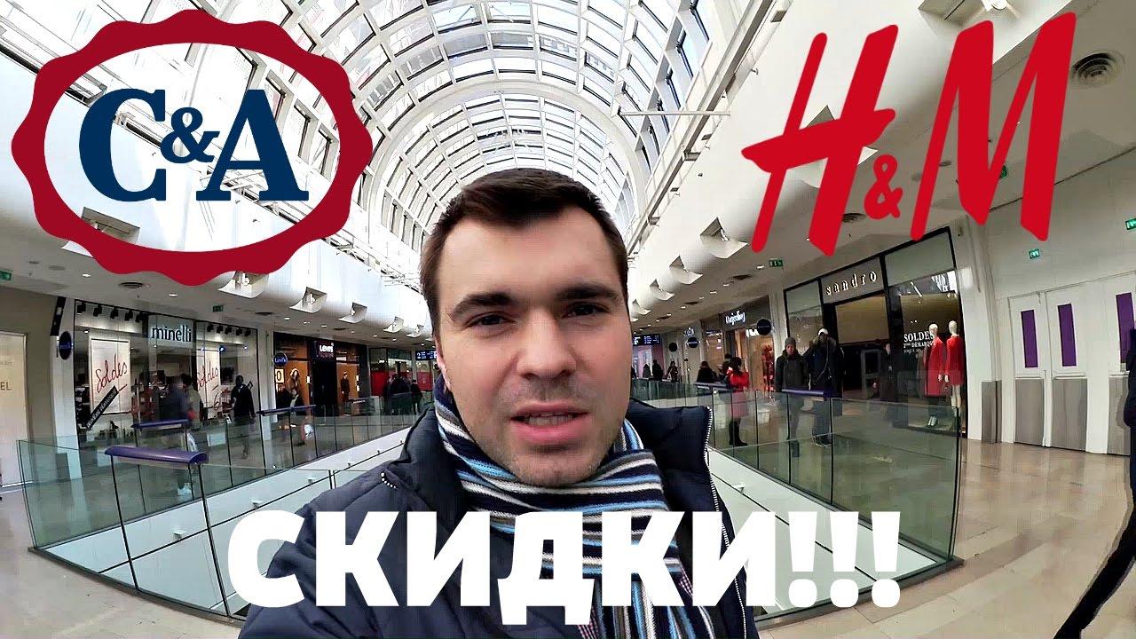 VLOG ★ СКИДКИ В ПАРИЖЕ H&M C&A ZARA