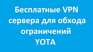 Бесплатные VPN сервера для обхода ограничений Yota.(В данном видео я вам объясню как пользоваться сайтом vpngate и через openvpn обойти мобильного оператора yota., 2016-05-10T22:41:48.000Z)