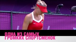 Мария Шарапова   одна из самых громких спортсменок
