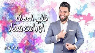 اوراس ستار - قلبي امعاند (Exclusive Music Video) | 2018| Oras Sattar- Qalbi M3aned