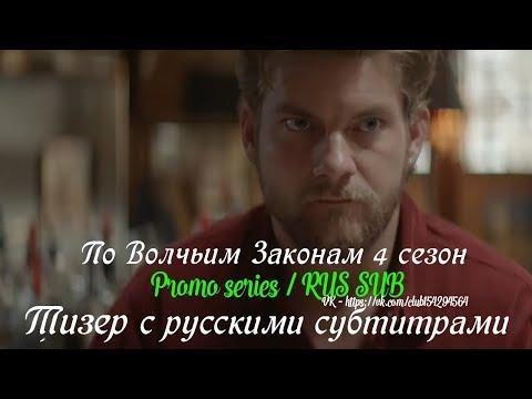 По волчьим законам 4 сезон - Тизер с русскими субтитрами (Сериал 2016)