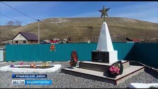 Жители Альшеевского района установили памятник участникам Великой Отечественной войны