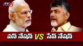 చంద్రబాబు ఎత్తుగడలకు మోడీ కోలుకుంటారా..? | Daily Mirror | TV5 News
