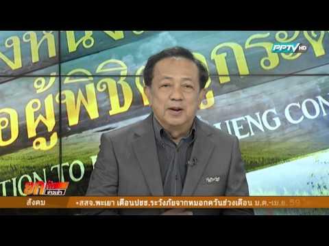 คุยกับดำรง | เมื่อประเทศไทยคิดทำกระเช้าขึ้นภูกระดึง | 11 มีนาคม 2559