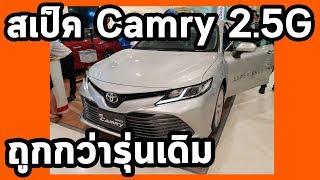 สเป็ค All NEW Toyota Camry Gen 8 2.5 G 1,589,000 บาท