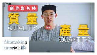 【創作影片教學】- 創作影片時「 質量 」vs「 產量 」到底哪個重要?!