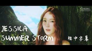[MV韓中字] JESSICA(제시카) - SUMMER STORM - Stafaband