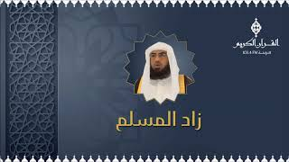 برنامج زاد المسلم ،، مع فضيلة الشيخ / د. محمد حسن المريخي - 01