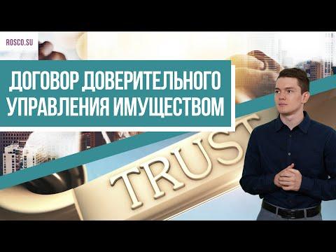 Договор доверительного управления имуществом (ч.1)