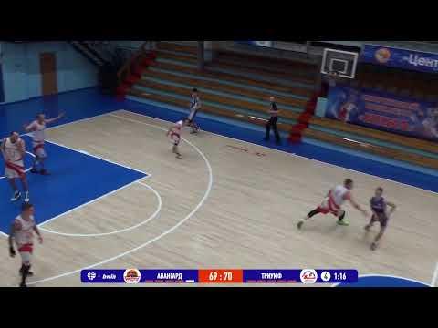НБА 13.02.2021 АВАНГАРД - ТРИУМФ