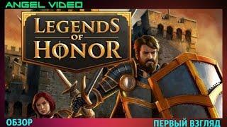 Legends of Honor - Обзор/Первый взгляд