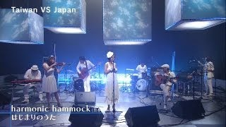 "harmonic hammock ""はじまりのうた (a beginning song)"" - Asia Versus - #18"