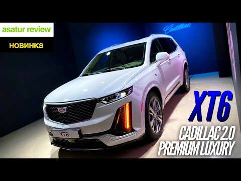 🇺🇸 Презентация CADILLAC XT6 Premium Luxury AT 2.0 AWD 200 л.с.
