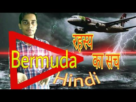 Bermuda triangle    mystery of Bermuda Triangle    in hindi   TnS
