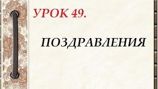 Русский язык для начинающих. УРОК 49. ПОЗДРАВЛЕНИЯ.