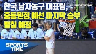 [농구] 한국 남자농구 대표팀, 중동원정 예선 마지막 승부 펼칠 예정 (스포츠타임)