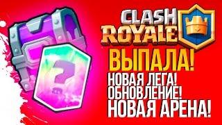 ВЫПАЛА ЛЕГЕНДАРКА! - ОБНОВА! - СУПЕР-МАГИЧЕСКИЕ СУНДУКИ! - Clash Royale( iOS)