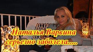 Наталья Варвина серьезно заболела... 24.01.2017 г.