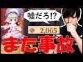 【白猫プロジェクト】温泉ルウシェとクライヴが最強?狙ったらまた事故!!