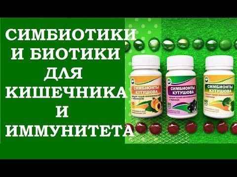 Симбиотики и биотики: здоровье кишечника, иммунитет и защита от рака.