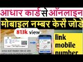 Link Register mobile number with Aadhar card online Hindi