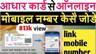 Link Register mobile number with Aadhar card online Hindi