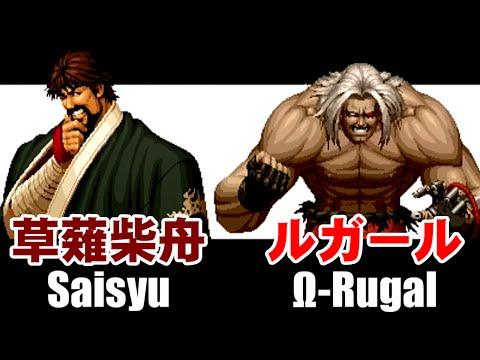 草薙京 vs 草薙柴舟,オメガ・ルガール - THE KING OF FIGHTERS '95(PS) [GV-VCBOX,GV-SDREC]
