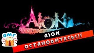 Aion - Остановитесь!!!