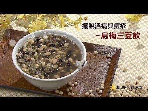 烏梅治大病 可惜很多人不懂得這樣吃 |談古論今話中醫(335)