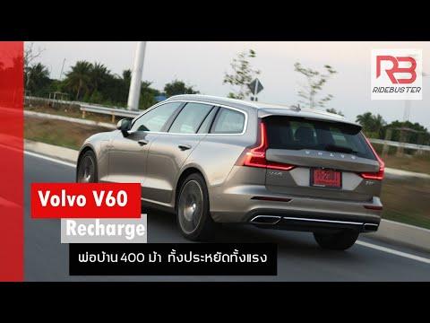 Volvo V60 T8  พ่อบ้าน 400 ม้า