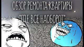 ОБЗОР РЕМОНТА КВАРТИРЫ ''ГДЕ ВСЕ НАОБОРОТ''