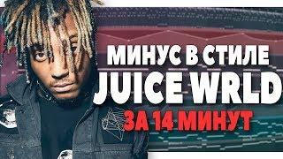 ПИШЕМ МИНУС В СТИЛЕ JUICE WRLD В FL STUDIO 20  - ВИДЕОУРОК