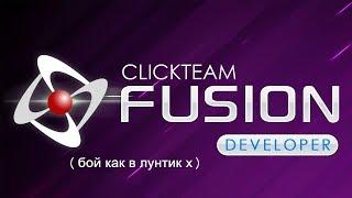 (бой как в Лунтик x) #4 уроки по Clickteam Fusion 2.5