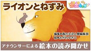 【絵本】ライオンとねずみ【アナウンサー読み聞かせバージョン】